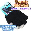 【スマートフォン対応】スマートフォン用手袋フリーサイズ ブラ
