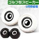 usb スピーカー ゴルフ型 スピーカー かわいい 小型 3W出力 USB電源方式 パソコンスピーカー ホワイト/ブラック 2色