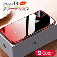 iPhone13 ケース クリア iPhone13 Pro ケース iPhone13 mini ケース iPhone13 Pro Max ケース アイフォンケース メッキ加工 耐衝撃 超薄 ソフト クリア ケース