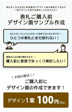 表札デザインサンプル作成1案100円