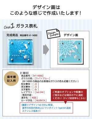 ガラス表札デザインサンプル例