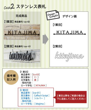 ステンレス表札デザインサンプル例
