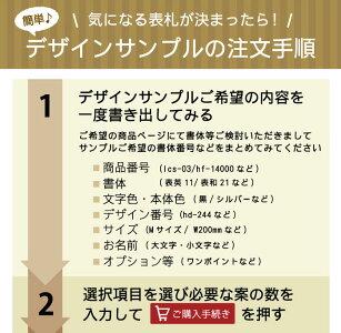 デザインサンプル注文手順01