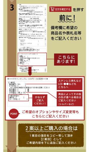 デザインサンプル注文手順02