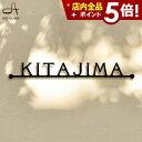 ★ポイント5倍 5/30★表札 ステンレス【まるでカフェ看板...