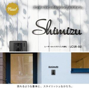 【シンプルステンレス表札】S/M/特注サイズ全2色2書体店舗看板lcsr-02