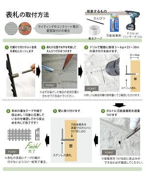 ステンレス表札LCSM-02-取付け(壁)