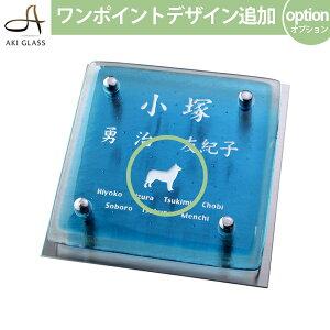 表札オプションワンポイントデザインhpd-01〜66