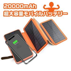 モバイルバッテリー ソーラー バッテリー ソーラーチャージャー 20000mAh 大容量elzle ワイヤレス充電器 急速充電 QuickCharge 2USB出力ポート PSE認証済 LEDランプ搭載 3枚ソーラーパネル 折りたたみ式 日本語説明書