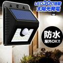 【送料無料】30LED ソーラーセンサーライト 3つのモード 人感センサー 太陽発電 センサーライト...