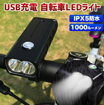 【送料無料】自転車 アルミ製 LED ライト 1000ルーメン 高輝度 IPX5 防水 2500mAH バッテリー内蔵 取り付け簡単 USB 充電 自転車LEDライト 3モード 搭載 200メートル以上照射 USBケーブル付