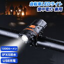 IPX5防水 USB充電式 超小型 LED 自転車ライト 1200ルーメン 6段階点灯モード 大容量 2500mah 懐中電灯 防災 兼用 盗難防止 自転車前照灯 バッテリー