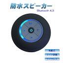 Bluetooth 4.3 防水 スピーカー ワイヤレス お