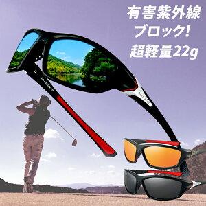 【送料無料】スポーツサングラス偏光レンズ メンズ 超軽量22g UV400 紫外線をカット スポーツサングラス/ 自転車/釣り/野球/テニス/ゴルフ/スキー/ランニング/ドライブ TR90 箱付き