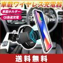 【送料無料】車載ホルダー Qi急速充電 吹き出し口式 360...