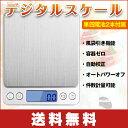 【送料無料】デジタルスケール 電子天秤 0.1g から 20...