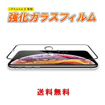 【ポイント5倍】【送料無料】 iPhoneX/XS用 強化ガラス フィルム 【硬度9H 3Dラウンドエッジ加工 飛散防止処理】 iphone X フィルム 専用 強化ガラスフィルム 耐衝撃 超薄タイプ 0.26mm 99% 高透過率 Apple iphone X iPhone x Edition 保護ガラスフィルム