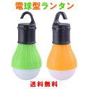 【送料無料】電球型 ランタン ランプ 屋台ライト 乾電池式