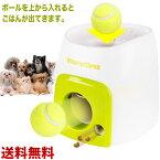 自動給餌器 キャッチボール式給餌器 犬 猫用 ボール遊びも可能 ペット報酬器(ボール付き) わんちゃん用 ボール遊び 運動不足 拒食症 ストレス解消 室内