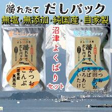 まる乃壱だしパック富士山ブレンド駿河湾ブレンド2種セット