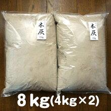 木灰8kg