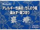 【第2類医薬品】鼻療 30包 建林松鶴堂 定形外発送 代金引換不可 1