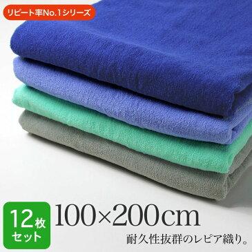 業務用 レピア織り スレン染め 超大判バスタオル・2000匁 約100×200cm (カラー)・同色12枚セット まとめ買い