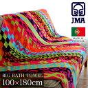 JMA ビッグバスタオル 約100×180cm (CONFEITO コンフェイト / ジェイエムエー ブランド)・ポルトガル製