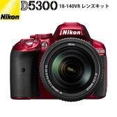 ニコン デジタル一眼レフカメラ D5300 18-140VR レンズキット D5300LK18-140VRRD レッド 【送料無料】【KK9N0D18P】
