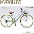 マイパラス 26インチ 6段変速 シティサイクル M-501-PA パステル 【送料無料】【KK9N0D18P】