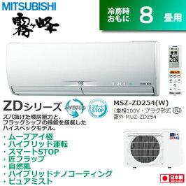 三菱8畳用2.5kWエアコン霧ヶ峰ZDシリーズMSZ-ZD254-W-SETウェーブホワイトMSZ-ZD254-W+MUZ-ZD254