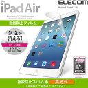 送料無料・代引き手数料無料エレコム iPad Air用 指紋防止エアーレスフィルム(光沢) TB-A13FL...