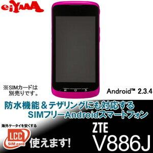 送料無料・代引き手数料無料【即納】エイヤー デザリング対応 スマートフォン ZTE V886J SIMフ...