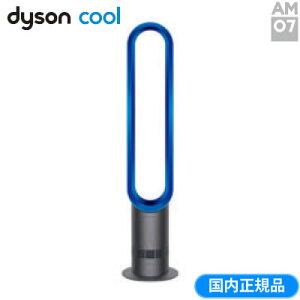 ダイソン 扇風機 エアマルチプライアー ダイソンクール AM07 タワーファン AM07DCI…