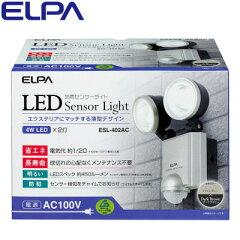 ELPA エルパ 屋外用センサーライト AC電源 4wLED 2灯 ESL-402AC 朝日電器 【送料無料】