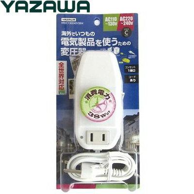 旅行用品, 旅行用変圧器・変換プラグ  130V 240V 38W HTDC130240V38W YAZAWA KK9N0D18P