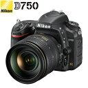 ニコン デジタル一眼レフカメラ D750 24-120 VR レンズキット D750-24-120VR-LK 【送料無料】【KK9N0D18P】