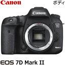【キャッシュレス5%還元店】キヤノン デジタル一眼レフカメラ EOS 7D Mark II ボディ EOS7DMK2 【送料無料】【KK9N0D18P】