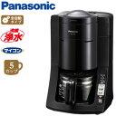 パナソニック コーヒーメーカー NC-A56-K ブラック 5カップ 670ml 【送料無料】【KK9N0D18P】