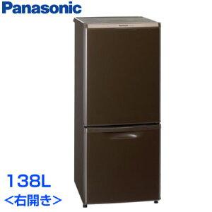 パナソニック 冷蔵庫 138L 2ドア 右開き NR-B147W-T ブラウン 【送料無料】