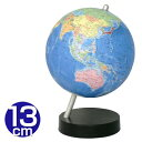 昭和カートン 地球儀 行政図タイプ 13cm 世界地図 卓上 カラー 学習用 13-GTP 【送料無料】【KK9N0D18P】