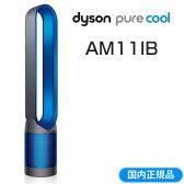 ダイソン AM11 空気清浄機能付きファン 扇風機 エアマルチプライアー pure cool AM11IB アイアン/サテンブルー 【送料無料】【KK9N0D18P】