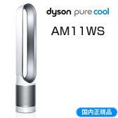 【即納】ダイソン AM11 空気清浄機能付きファン 扇風機 エアマルチプライアー pure cool AM11WS ホワイト/シルバー 【送料無料】【KK9N0D18P】