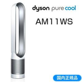 ダイソンAM11空気清浄機能付きファン扇風機エアマルチプライアーpurecoolAM11WSホワイト/シルバー