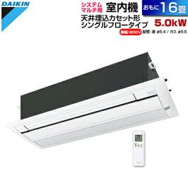 【室内機のみ】ダイキンシステムマルチ16畳天井埋込カセット形シングルフロー標準パネルC50RCV-WFC50RCV-WFフレッシュホワイト