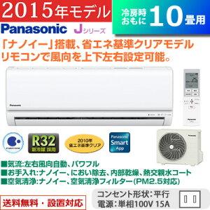 パナソニック 10畳用 2.8kW エアコン Jシリーズ CS-285CJ-W-SET クリスタルホワイト CS-285CJ-W + CU-285CJ 【送料無料】