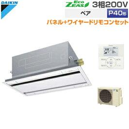 ダイキン3相200VP40形天井埋込カセット形エコ・ダブルフローペアワイヤードリモコンセットSZRG40BT