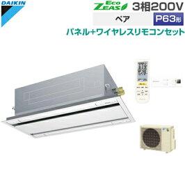 ダイキン3相200VP63形天井埋込カセット形エコ・ダブルフローペアワイヤレスリモコンセットSZRG63BNT