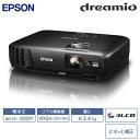 エプソン ホーム プロジェクター dreamio ドリーミオ EB-W420 3000lm 【送料無料】【KK9N0D18P】