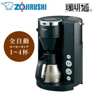 象印 コーヒーメーカー 珈琲通 カップ4杯分タイプ EC-NA40-BA ブラック 【送料無料…